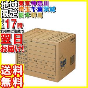 コクヨ/文書保存箱 フォルダー用 B4・A4用 10枚/B4A4-BX|hakourisenka