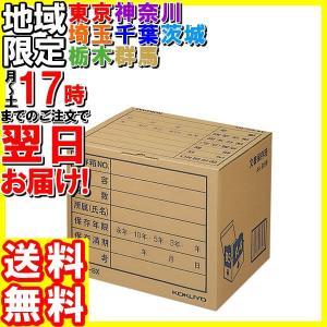 コクヨ/文書保存箱 フォルダー用 A4・B5用 10枚/A4B5-BX|hakourisenka