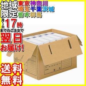 コクヨ/文書保存箱 A4用 フタ差し込み式 10枚/A4-FBX1|hakourisenka