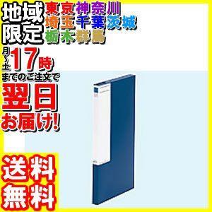 キングジム/図面ファイルGS A2二つ折り 青 5冊/1172|hakourisenka