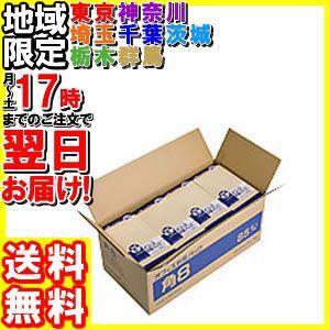 クラフト封筒 角8 85g/m2 2000枚/K85-K8|hakourisenka