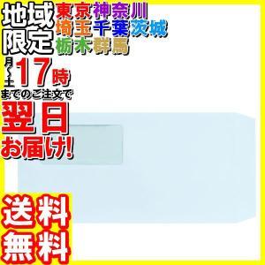 ツバメ/窓付ワンタッチ封筒 長3スカイ 80g 1000枚/H80-N3スカイWT|hakourisenka