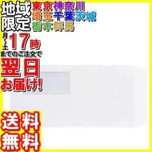 ツバメ/窓付ワンタッチ封筒 長3ホワイト 100g 1000枚/W100-N3WT|hakourisenka