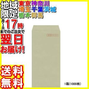 イムラ/長3カラークラフト封筒グレー 1000枚/N3S-405|hakourisenka