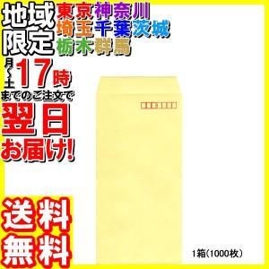 イムラ/長3カラークラフト封筒クリーム 1000枚/N3S-401|hakourisenka