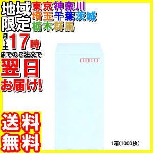 長3フレッシュトーン封筒 ブルー 1000枚/N3S-527|hakourisenka