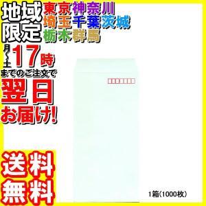 長3フレッシュトーン封筒 グリーン 1000枚/N3S-526|hakourisenka