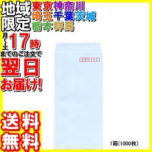 長3フレッシュトーン封筒 アクア 1000枚/N3S-535|hakourisenka