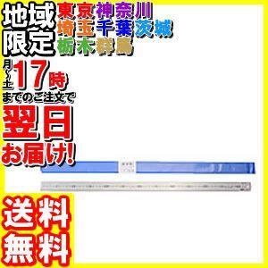 コクヨ/ステンレス定規 60cm/TZ-1345 hakourisenka