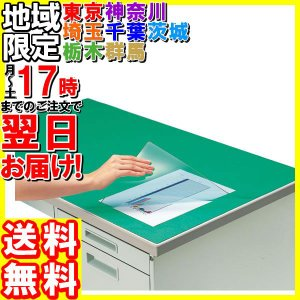 コクヨ/デスクマット 軟質 下敷付 1387×687 グリーン/マ-247 hakourisenka