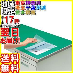 コクヨ/デスクマット 軟質 下敷付 987×587 グリーン/マ-206 hakourisenka