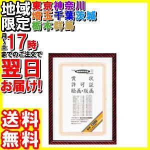 コクヨ/額縁(金ラック) 賞状 B3(四市)/カ-27N|hakourisenka