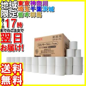 春日製紙/コア・ユース 無包装170m 48ロール/K-S170|hakourisenka