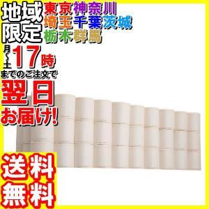 Forestway/トイレットペーパー 個包装65m(エンボス加工)100ロール|hakourisenka