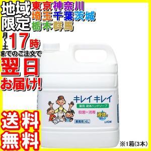 ライオンハイジーン/キレイキレイ薬用ハンドソープ 4L*3本|hakourisenka