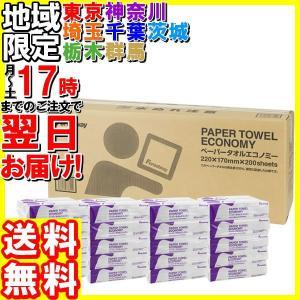 Forestway/ペーパータオル エコノミー 200枚×40パック<箱売>|hakourisenka