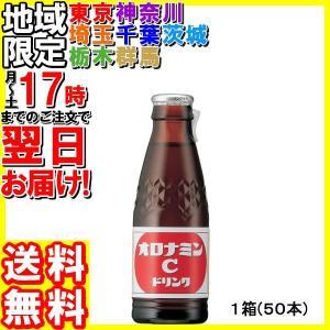 大塚製薬/オロナミンC120ml 1箱(50本)|hakourisenka