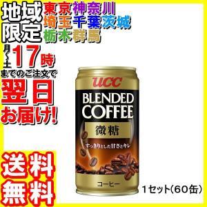 UCC上島珈琲/ブレンドコーヒー 微糖 185g×60缶