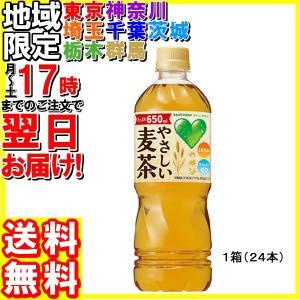 サントリー/GREEN DA・KA・RA やさしい麦茶 650ml×24本