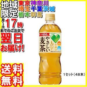 サントリー/GREEN DA・KA・RA やさしい麦茶 650ml×48本