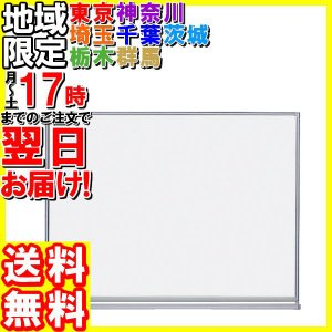 コクヨ/ホワイトボード 無地/FB-152WNC|hakourisenka