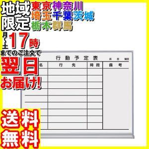 コクヨ/ホワイトボード 行動予定/FB-152KWNC|hakourisenka