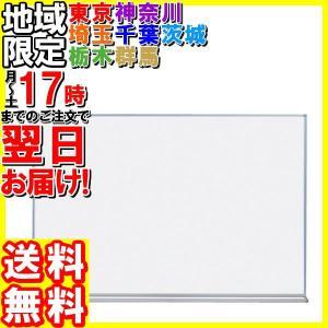 コクヨ/ホワイトボード 無地/FB-23WNC|hakourisenka