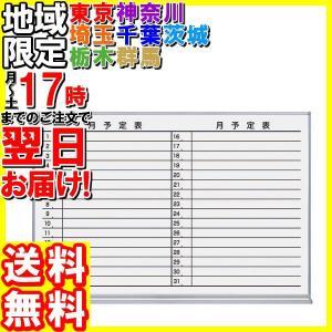 コクヨ/ホワイトボード 月行事ヨコ書き/FB-23MWNC|hakourisenka