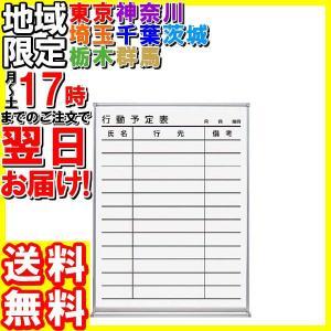 コクヨ/ホワイトボード壁掛 行動予定(12名)/FB-215KWNC|hakourisenka