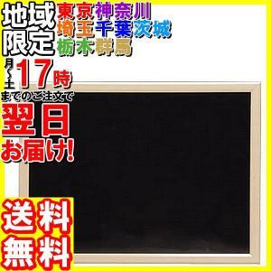 アイリスオーヤマ/ウッドブラックボード 600*450mm/NBM-46|hakourisenka