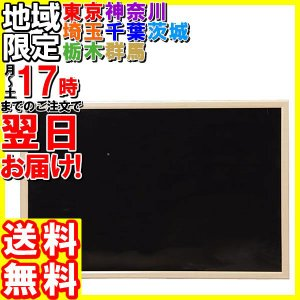 アイリスオーヤマ/ウッドブラックボード 900*600mm/NBM-69|hakourisenka