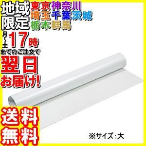 マグエックス/吸着ホワイトボードシート(大)600×900mm/MKS-6090 hakourisenka