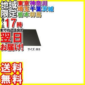 ミューズ/バックボードB3 ハイグレー/ハイブラック 10枚/BK-512-B3 hakourisenka