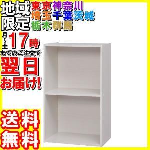 アイリスオーヤマ/CBボックス A4対応 2段 H680 オフホワイト/CX-2F|hakourisenka