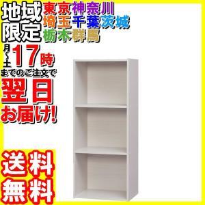アイリスオーヤマ/CBボックス A4対応 3段 H1015 オフホワイト/CX-3F|hakourisenka