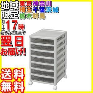 アイリスオーヤマ/オフィスチェスト 浅型7段/OCE-S700R(245500)|hakourisenka