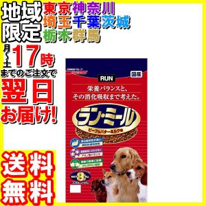 日清ペットフード/ラン・ミール ビーフ&バターミルク味 8kg|hakourisenka