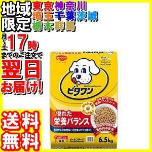 日本ペット/ビタワン 6.5kg|hakourisenka