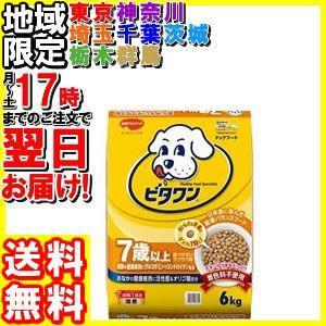 日本ペット/ビタワン 7歳以上 6kg|hakourisenka