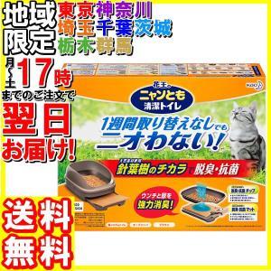 KAO/ニャンとも清潔トイレセット ブラウン オープンタイプ 1組|hakourisenka