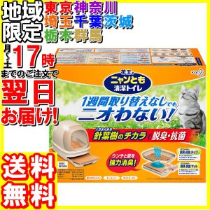 KAO/ニャンとも清潔トイレセット ライトベージュ ドームタイプ 1組|hakourisenka
