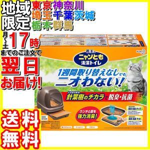 KAO/ニャンとも清潔トイレセット ブラウン ドームタイプ 1組|hakourisenka