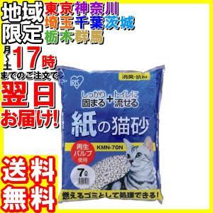 アイリス/紙の猫砂/KMN-70N|hakourisenka