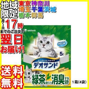 ユニチャーム/デオサンド 緑茶成分入り 消臭する砂 5L×4袋|hakourisenka