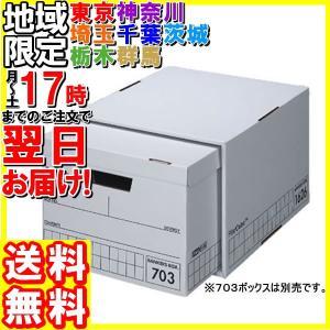 フェローズ/バンカーズボックス 1626ファイルキューブ 3枚入/1162701|hakourisenka