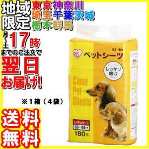アイリスオーヤマ/ペットシーツ レギュラー 180枚×4袋/ ES-180|hakourisenka