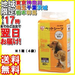 アイリスオーヤマ/ペットシーツ ワイド  80枚×4袋/ ES-80W|hakourisenka