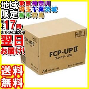 日本製紙/フルカラー対応プリンタ用紙A4 500枚×5冊/FCP-UP2A4|hakourisenka
