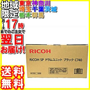 リコー/SPドラムユニット ブラック C740/512767|hakourisenka