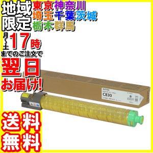 リコー/イプシオ SPトナー イエロー C830/600519|hakourisenka